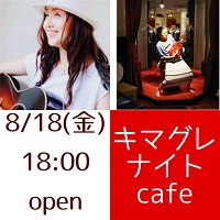 kimagure-night-cafe-0818-2