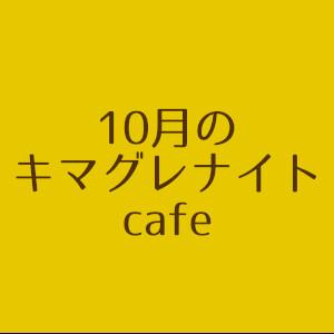 キマグレナイトカフェ