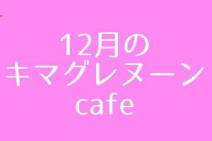 キマグレヌーンカフェ 12月 アレンジメント