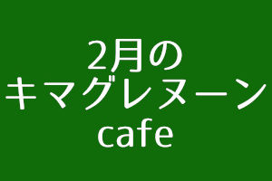 フラワー アレンジメント キマグレ cafe